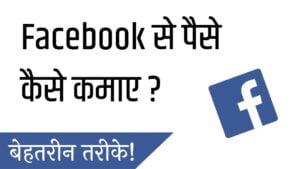 facebook se paise kaise kamaye, facebook se paise kamane ke tarike, facebook page se paise kaise kamaye