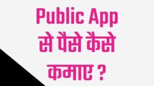 public app se paise kaise kamaye, public app kya hai, public app se paise kamane ke tarike,