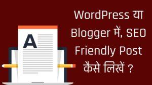 seo friendly blog post kaise likhe, blogger blog me post kaise likhe, blog me article kaise likhe,