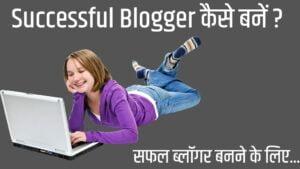 successful blogger kaise bane, safal blogger kaise bane in hindi, ak successful blogger kaise bane,